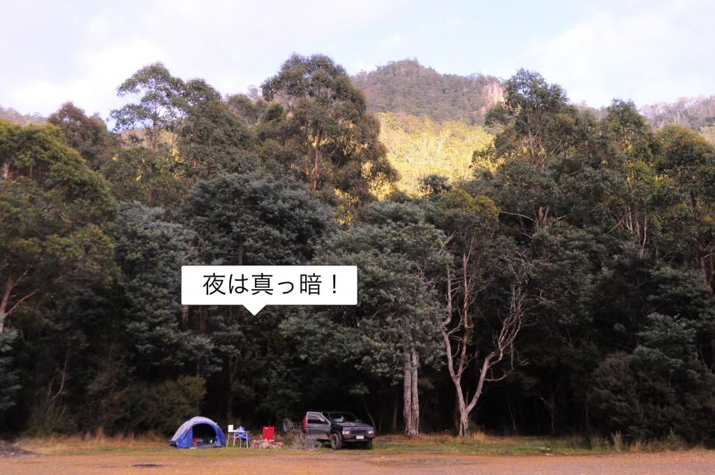 キャンプ地