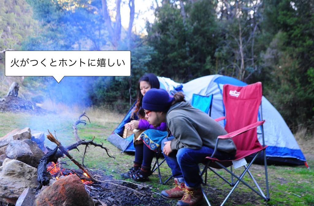 キャンプファイヤー