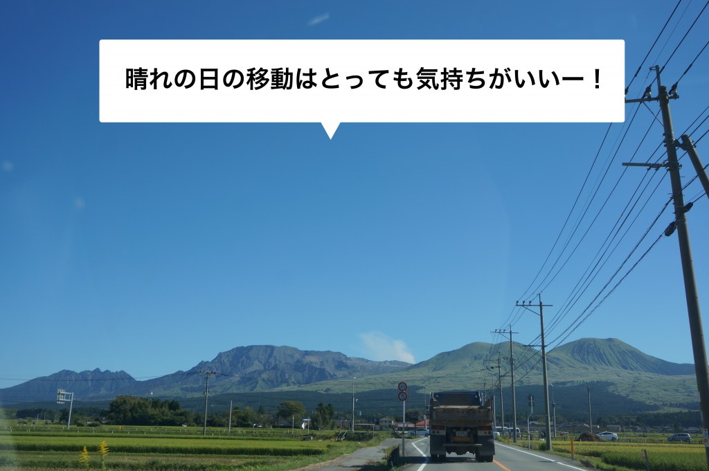 九州ドライブ