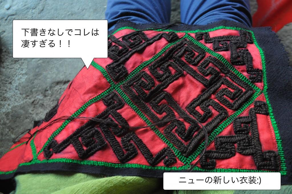 黒モン族の刺繍