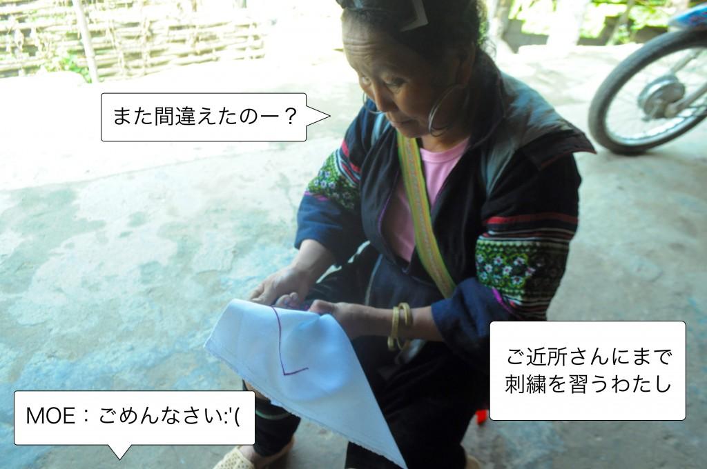 刺繍を習う