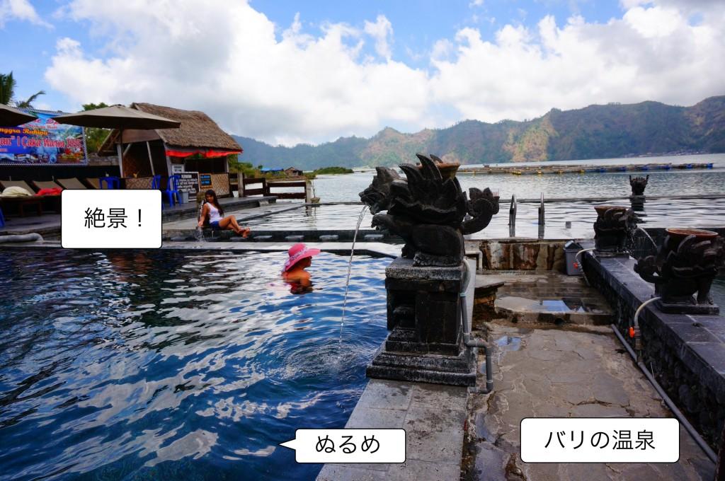 キンタマーニ温泉
