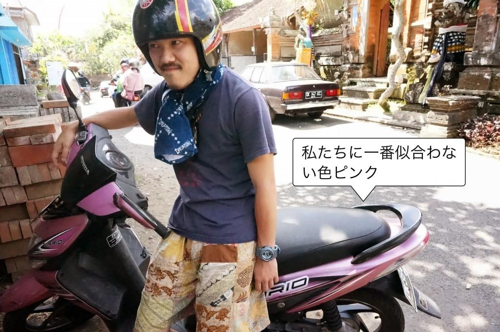 バイクで行く