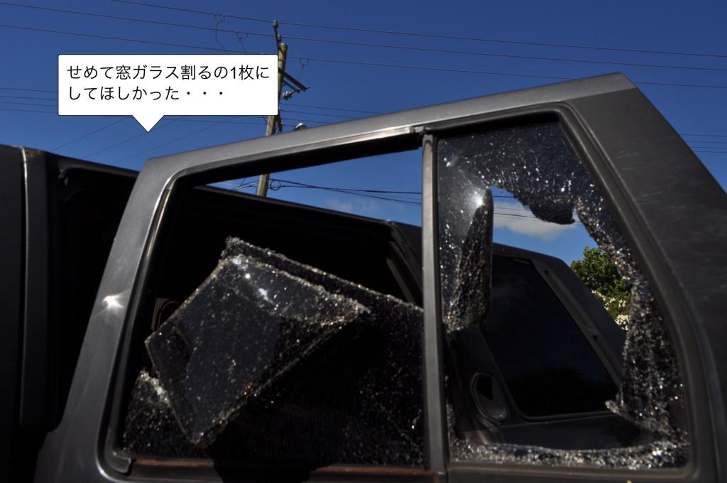 割られた車の窓ガラス