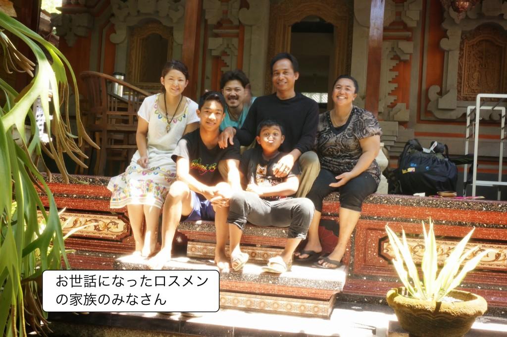 ロスメンの家族